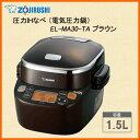 【お取り寄せ】 ZOJIRUSHI EL-MA30-TA ブラウン 象印 圧力IHなべ 本格的な深い味わい、微妙な温度調節もおまかせ「圧力IH」 【電気圧力鍋】【楽天カード分割】【02P03Dec16】