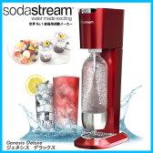 【在庫あり】 Genesis Deluxe ジェネシス デラックス SSM1019 レッド ソーダストリーム Soda Stream 炭酸水メーカー ソーダメーカー 【家電とギフト】【02P26Mar16】【あす楽】