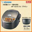 【お取り寄せ】 ZOJIRUSHI NP-VQ10-TA ブラウン 象印 IH炊飯ジャー 極め炊き NP-VQ型 5.5合炊き [Made in Japan:日本製] 【2016年/新製品】【楽天カード分割】【02P03Dec16】