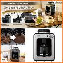 【在庫あり】 Siroca SC-A111 シロカ siroca crossline 全自動コーヒーメーカー 蒸らし機能を追加 [ミル内蔵だから、全自動でドリップまでできる。コンパクトサイズで扱いやす