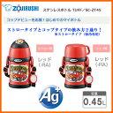 【お取り寄せ】 ZOJIRUSHI SC-ZT45-RA レッド 象印 ステンレスボトル TUFF 0.45L(450ml) / SC-ZT45 ストローからコップへ、お子様のマイボトルデビュー / ストロー・コップ2WAYタイプ 【2016年春/新製品】【家電とギフト】