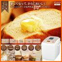 【お取り寄せ】 siroca SHB-712 シャンパン色 シロカ ホームベーカリー 1斤、1.5斤、2斤対応 パン焼き器 29メニュー搭載!フレッシュチーズや天然酵母パンも作れる 食パンからおもち、ジャム、米粉パンまで 【02P03Dec16】