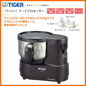 【お取り寄せ】 TIGER SKF-G100-T ブラウン タイガー魔法瓶 マイコンフードプロセッサー ※下ごしらえが一気にできるたっぷり650gサイズ 【楽天カード分割】【02P03Dec16】