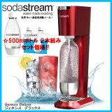 ��500ml���ѥܥȥ�2���Ȥߥ��å�!! �����ͥ��� �ǥ�å��� ��å� Genesis Deluxe SSM1019 + SSB0023�����������ȥ�� Soda Stream ú�������� ����������� �ڲ��Ťȥ��եȡۡ�02P26Mar16��