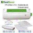 【お取り寄せ】 FoodSaver V2244W-040A ...