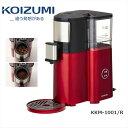 【お取り寄せ】 KOIZUMI KKM-1001/R 小泉成器 全自動コーヒーメーカー 赤 コンパクトサイズ(1~2杯用) / パーツは取り外して水洗いができるので、お手入れも簡単 【令和 結婚祝い 感謝】