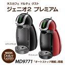 【お取り寄せ】 Nestle MD9771 ネスレ日本 ネスカフェ ドルチェ グスト ジェニオ2 プ
