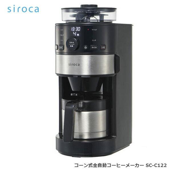 【お取り寄せ】 siroca コーン式全自動コーヒーメーカー SC-C122 シロカ コーヒーメーカー / 豆から挽きたて、淹れたての香り高いコーヒーが楽しめる※真空二重ステンレスサーバー(ステンレスシルバー) 【令和 結婚祝い 感謝】