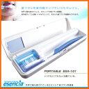 【在庫あり】【台数限定】 エセンシア歯ブラシ除菌器 ポータブ...