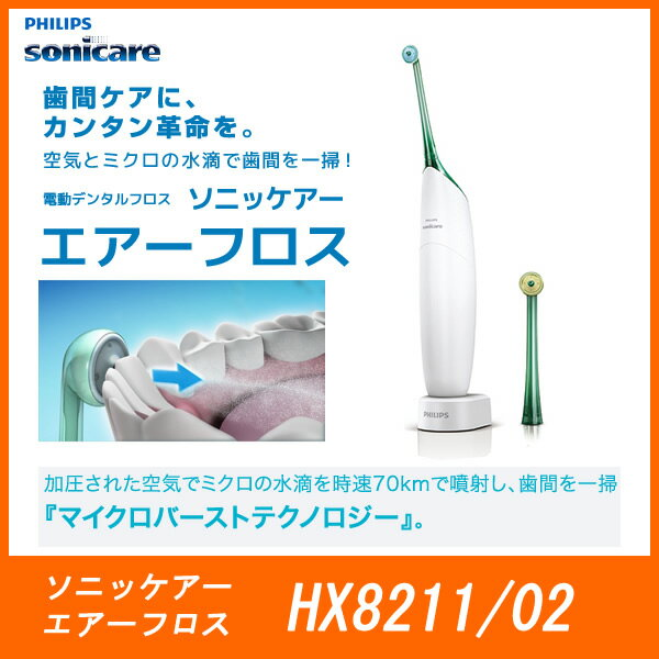 【在庫あり】 Sonicare HX8211/02 フィリップス ソニッケアー エアーフロス HX8211 グリーン [水と空気の力で歯間の汚れを一撃] 【家電とギフト】【あす楽】