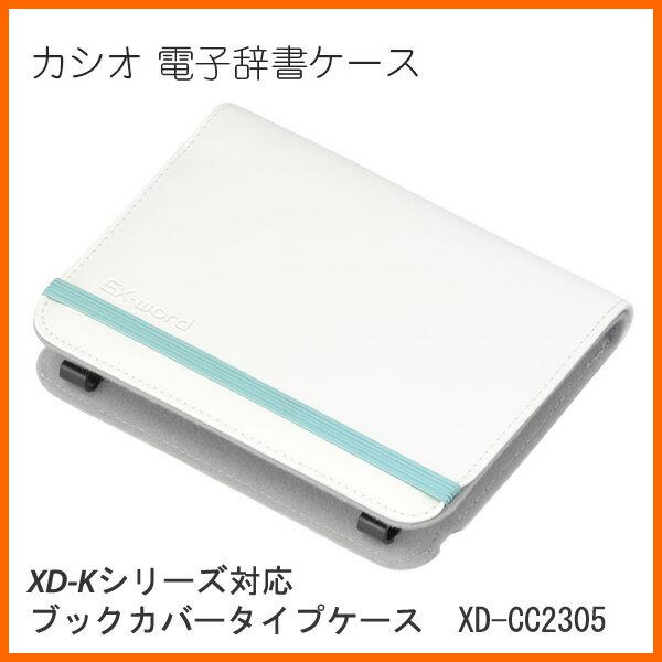 【お取り寄せ】 CASIO XD-CC2305WE カシオ エクスワード 【電子辞書ケース】 XD-G/XD-K/XD-Yシリーズ用 ブックカバータイプ ホワイト 【02P03Dec16】
