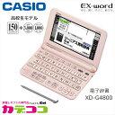【在庫あり】【入学応援セール】 CASIO XD-G4800PK ピンク カシオ電子辞書 CASIO