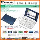 【在庫あり】 CASIO XD-K4800BW カシオ電子辞書 CASIO エクスワード 高校生モデ