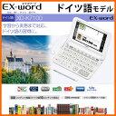 【在庫あり】 XD-K7100 カシオ電子辞書 CASIO エクスワード ドイツ語学習モデル 【家電とギフト】【あす楽】