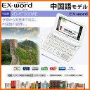 【7月28日再入荷】 CASIO XD-K7300WE カシオ電子辞書 CASIO エクスワード 中国語学習モデル ホワイト 【02P03Dec16】