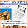 【在庫あり】 XD-K7500 カシオ電子辞書 CASIO エクスワード スペイン語学習モデル 【楽天あんしん延長保証対象】【02P26Mar16】【あす楽】