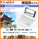 【在庫あり】 CASIO XD-K7600 カシオ電子辞書 CASIO エクスワード 韓国語学習モデル 【楽天カード分割】【02P03Dec16】【あす楽】