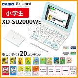 XD-SU2000WE カシオ電子辞書 CASIO エクスワード 小学生モデル カラー:ホワイト 【楽天カード分割】【02P03Dec16】