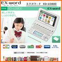 【在庫あり】 XD-U3800WE カシオ電子辞書 CASIO エクスワード 中学生モデル ホワイト 【家電とギフト】【02P20Nov15】【あす楽】