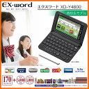 【在庫あり】 CASIO XD-Y4800BK ブラック カシオ電子辞書 CASIO エクスワード