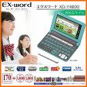 【在庫あり】 CASIO XD-Y4800BU ブルー カシオ電子辞書 CASIO エクスワード 高