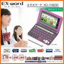 【在庫あり】 CASIO XD-Y4800MP マゼンダピンク カシオ電子辞書 CASIO エクスワ