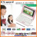 【在庫あり】 CASIO XD-Y4800PK ライトピンク カシオ電子辞書 CASIO エクスワー