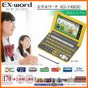 【在庫あり】 CASIO XD-Y4800YW イエロー カシオ電子辞書 CASIO エクスワード