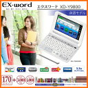 【在庫あり】 CASIO XD-Y9800WE ホワイト カシオ電子辞書 CASIO エクスワード