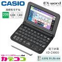CASIO XD-Z4800BK ブラック カシオ 電子辞書 エクスワード 高校生モデル