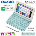 CASIO XD-Z4800BU ブルー カシオ 電子辞書 エクスワード 高校生モデル