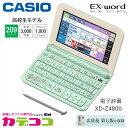 CASIO XD-Z4800GN グリーン カシオ 電子辞書 エクスワード 高校生モデル