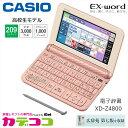 CASIO XD-Z4800PK ピンク カシオ 電子辞書 エクスワード 高校生モデル