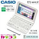【お取り寄せ】 CASIO XD-Z4800WE ホワイト カシオ 電子辞書 エクスワード 高校生モ...