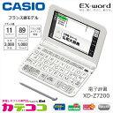 【お取り寄せ】 CASIO XD-Z7200 ホワイト カシオ電子辞書 CASIO エクスワード フランス語モデル [フランス語11コンテンツを含む100コンテンツ収録