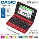 【在庫あり】 CASIO XD-Z7300RD レッド カシオ電子辞書 CASIO エクスワード 中国語モデル [中国語33コンテンツを含む110コンテンツ収録