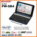 【在庫あり】 SHARP PW-SB4-K ネイビー系 シャープ電子辞書 SHARP ブレーン 大学生・ビジネスモデル [100コンテンツ / 従来比約1.7倍...