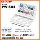 【在庫あり】 SHARP PW-SB4-W ホワイト系 シャープ電子辞書 SHARP ブレーン 大学生・ビジネスモデル [100コンテンツ / 従来比約1.7倍..