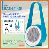 【12月13日入荷】 SDB-1800/A コイズミ ワイヤレススピーカーシステム ブルー [KOIZUMI/小泉成器][Bluetoothで接続!お風呂でも音楽が楽しめる]【楽天カード分割】【02P03Dec16】