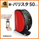 【お取り寄せ】 Nestle SPM9634-R レッド ネ...