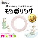 【お取り寄せ】 MITSUWA HOGUシリーズ モンデリング ミツワ 「モンデリング ソフトS(内径6.6cm) 淡いピンク」 ほぐしのセ...