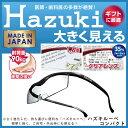 【お取り寄せ】 プリヴェAG 小型化した Hazuki ハズキルーペ クリアレンズ 1.6倍 「