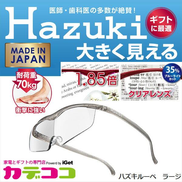 【在庫あり】 Hazuki Company 大きなレンズのHazuki ハズキルーペ クリアレンズ 1.85倍 「ハズキルーペ ラージ」 フレームカラー:チタン ブルーライト対応 / ブルーライトカット率35% / 拡大鏡 [Made in Japan:日本製] 【2018年モデル 新型】