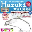 【お取り寄せ】 Hazuki Company 最薄モデル Hazuki ハズキルーペ クリアレンズ 1.6倍