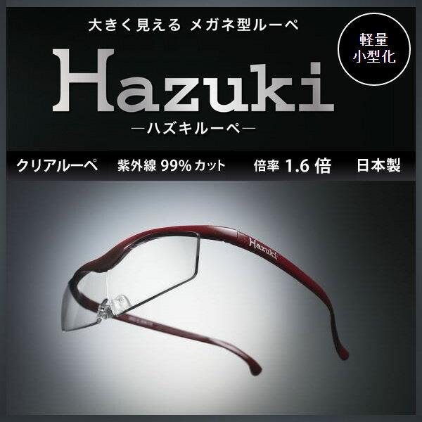 【在庫あり】 プリヴェAG 小型化した Hazuki ハズキルーペ Part5 「ハズキルーペ コンパクト」 フレームカラー:赤 クリアレンズ 拡大鏡 1.6倍 / 耐荷重 90kg [Made in Japan:日本製] 【02P03Dec16】