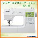 【お取り寄せ】 JAGUAR KC-320 ジャガー コンピューターミシン 豊富な縫い模様は70種類 / 自動糸通し器 / フットコントローラー付き ..