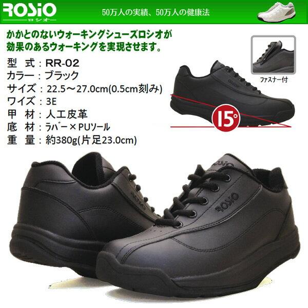 【お取り寄せ】 RR-02 ブラック ロシオ(15度)かかとのないウォーキングシューズ[靴] 【2015年秋/新製品】【家電とギフト】