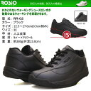 【お取り寄せ】 RR-02 ブラック ロシオ(15度)かかとのないウォーキングシューズ[靴] 【2