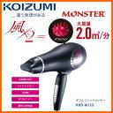 【お取り寄せ】 KOIZUMI KHD-W710/K ブラック コイズミ ダブルファンドライヤー MONSTER(モンスター) ※短時間のドライにより、髪へのダメージを軽減 【2016年秋/新製品】【02P03Dec16】