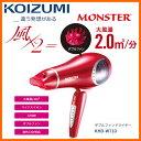 【お取り寄せ】 KOIZUMI KHD-W710/R レッド コイズミ ダブルファンドライヤー MONSTER(モンスター) ※短時間のドライにより、髪へのダメージを軽減 【2016年秋/新製品】【楽天カード分割】【02P03Dec16】